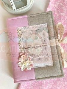 """Дневник для мамочки """"Маленькая принцесса"""""""