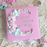 """Мамины и папины сокровища """"Цветочный сад"""""""